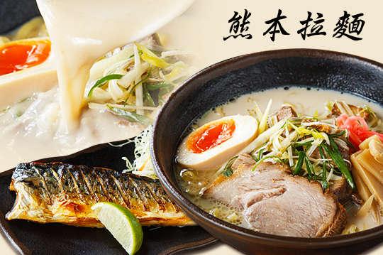 只要235元起,即可享有【熊本拉麵】A.日本大廚味自慢單人套餐 / B.日本大廚味自慢雙人套餐