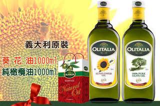 只要185元起,即可享有【Olitalia 奧利塔】頂級葵花油禮盒/綜合禮盒等組合,綜合禮盒每盒內含:頂級葵花油1罐 + 橄欖油1罐