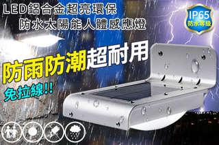 每入只要259元起,即可享有LED鋁合金超亮環保防水太陽能人體感應燈〈一入/二入/四入/六入/八入/十入〉