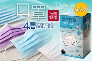 每盒只要89元起,即可享有【藍吉訶德】台灣製四層高防護口罩(單片包裝)〈2盒/4盒/8盒/16盒/30盒,顏色可選:藍色/紫色/粉色〉