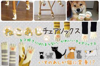 每入只要20元起,即可享有貓咪肉球造型彈性椅腳套〈任選4入/8入/16入/32入/48入/60入/96入,款式可選:黃色條紋/灰色條紋/花紋條紋/黑色條紋〉