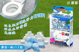 每顆只要12元起,即可享有台灣製-全新改良二合一排水口暨馬桶除垢漂白錠〈5顆/10顆/15顆/20顆/30顆/60顆〉