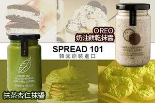 每罐只要249.8元起,即可享有韓國原裝進口【Spread 101】OREO奶油餅乾抹醬/抹茶杏仁抹醬〈任選1罐/2罐/3罐/4罐〉