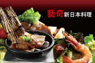 每張只要726元起,即可享有【藝奇新日本料理】全省通用餐券〈二張/四張/十張,平假日皆可使用,無使用期限〉