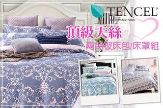 只要1880元起,即可享有【TENCEL】頂級天絲四件式舖棉兩用被床包組/頂級天絲六件式舖棉兩用被床罩組(標準雙人)任選一組,多種款式可選