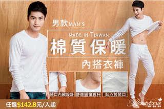 每入只要142.8元起,即可享有【BeautyFocus】台灣製男棉質保暖內搭衣褲〈任選1入/2入/5入/7入,款式/尺寸可選:上衣(M/L/XL)/褲子(M/L/XL/XXL)〉