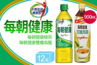 每瓶只要31.6元起,即可享有【每朝健康】每朝健康綠茶/每朝健康雙纖烏龍〈12瓶/36瓶/72瓶〉