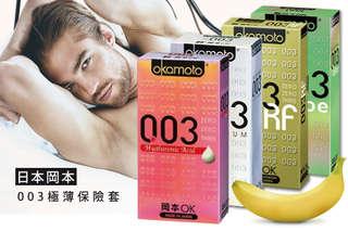 每盒只要383元起,即可享有日本【岡本】003極薄保險套〈一盒/二盒/三盒/四盒/五盒,款式可選:白金/RF貼身/蘆薈極潤/玻尿酸水潤/赤裸極薄〉