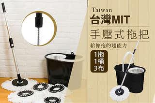 只要58.4元起,即可享有台灣製專利360度手壓旋轉拖桿-無水桶二件組/五件組/通用布盤等組合