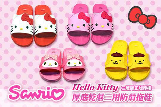 每雙只要249元起,即可享有【Hello Kitty】厚底乾濕二用防滑拖鞋〈任選一雙/二雙/四雙/六雙/八雙/十雙,款式可選:kitty紅/kitty粉/美樂蒂/布丁狗,尺寸可選:23CM/24CM/25CM/26CM〉