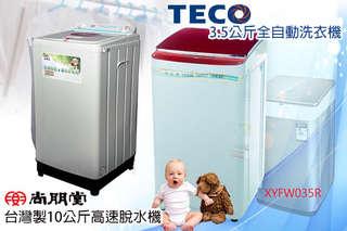 只要2888元起,即可享有【尚朋堂】台灣製10公斤高速脫水機(SPT-1000)/【東元 TECO】3.5公斤全自動洗衣機(XYFW035R)一台,一年保固