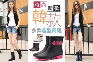 每雙只要355元起,即可享有韓款時尚新款造型雨靴〈任選一雙/二雙,款式/顏色可選:低跟基本款(黑色/杏色/棕色)/菱格款(黑色/藍色),尺寸可選:36/37/38/39/40〉