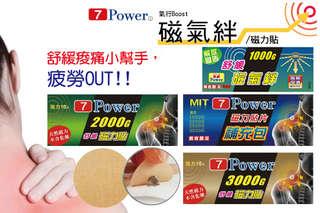 只要288元起,即可享有【7Power】舒緩磁力貼貼布/日本超人氣舒緩磁力貼磁氣絆3000G-肚腹臀適用/2000G-肩背頸適用/1000G-頭手足適用等組合