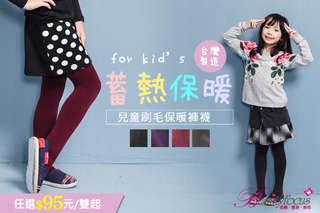 每雙只要95元起,即可享有台灣製【BeautyFocus】兒童刷毛保暖褲襪〈任選1雙/3雙/6雙/10雙/12雙,顏色可選:黑色/深紫/酒紅/鐵灰,尺寸可選:S/M/L〉
