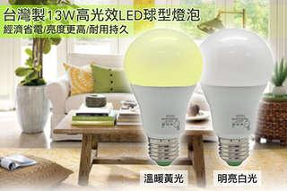 每入只要95元起,即可享有台灣製13W高光效電精靈全周光LED球燈泡〈任選6入/12入/20入/30入/40入/50入/100入,款式可選:黃光/白光〉