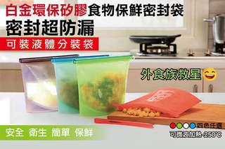 每入只要73.2元起,即可享有SGS認證-白金矽膠食物保鮮密封袋(1000ml)〈3入/6入/9入/12入/15入/20入/30入,顏色可選:藍/綠/紅/白〉