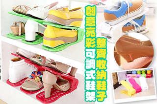 每入只要37元起,即可享有創意亮彩可調式鞋架〈8入/16入/24入/32入,顏色可選:黃色/綠色/白色/粉色/桃紅色〉