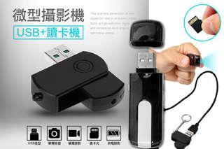 只要339元起,即可享有【LTP】高畫質USB隨身碟型拍照攝錄影機/迷你USB隨身碟造型微型拍照攝影機等組合