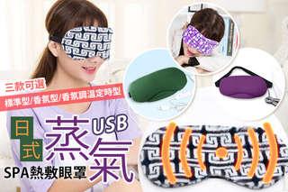 只要219元起,即可享有日式USB蒸氣SPA熱敷眼罩-(A)標準型/(B)薰衣草香氛型/(C)薰衣草香氛調溫定時型等組合,顏色隨機出貨