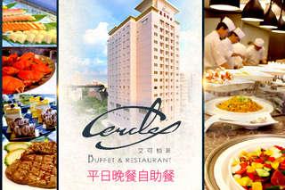 只要832元起,即可享有【麗尊酒店-艾可柏菲Cercle Buffet&Restaurant】平日晚餐自助餐A.單人/B.雙人