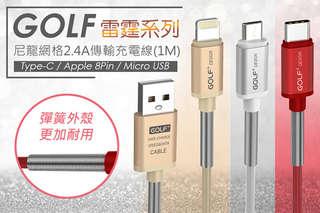 每入只要98元起,即可享有【GOLF】雷霆系列尼龍網格2.4A傳輸充電線1M〈任選1入/2入/4入/6入/8入/10入/12入/16入,款式顏色可選:Apple 8Pin(金)/Apple 8Pin(..