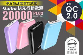 每入只要632.7元起,即可享有aibo BSMI認證大容量QC2.0急速快充行動電源〈任選1入/2入/4入/8入,顏色可選:粉藍/黑色/粉紅/粉紫〉