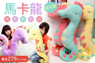每入只要279元起,即可享有超可愛馬卡龍海馬睡抱枕〈1入/2入,顏色可選:櫻花紅/土耳其藍/溫暖黃/亮麗紫〉