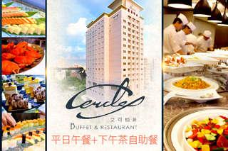 只要705元起,即可享有【麗尊酒店-艾可柏菲Cercle Buffet&Restaurant】平日午餐+下午茶自助餐 A.單人 / B.雙人