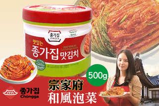 每罐只要270元起,即可享有正統韓國【宗家府】和風泡菜〈2罐/4罐/6罐/8罐〉