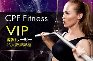 只要199元起,即可享有【CPF Fitness 健身工作室】A.二人同行曲線美型課程三選一 / B.客製化VIP私人專業教練一對一60分