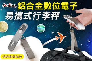 每入只要199元起,即可享有【aibo】鋁合金數位電子行李秤〈1入/2入/3入/4入/6入/8入/12入〉