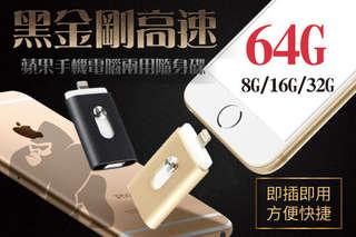 只要649元起,即可享有黑金剛高速iOS蘋果手機電腦兩用隨身碟(8g/16g/32g/64g)等組合,顏色可選:金色/黑色