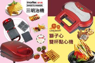 只要599元起,即可享有【日本伊瑪Imarflex】三明治機/【獅子心】雙杯點心機/【日本伊瑪Imarflex】3合1可換盤三明治鬆餅甜甜圈機〈一台/二台/三台〉