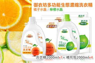 每組只要285元起,即可享有【御衣坊】多功能生態濃縮洗衣精〈一組/二組/四組,種類可選:橘子水晶/檸檬水晶〉