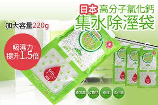 每入只要16元起,即可享有日本高分子氯化鈣顆粒集水除溼袋〈8入/16入/24入/32入/48入/64入/100入/120入,香味可選:薰衣草/玫瑰花/檸檬/活性碳〉