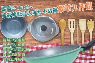 每組只要1199元起,即可享有韓國【Ecoramic】限定版蒂芬妮藍鈦晶大理石不沾鍋豪華九件組Premium系列〈1組/2組/3組〉