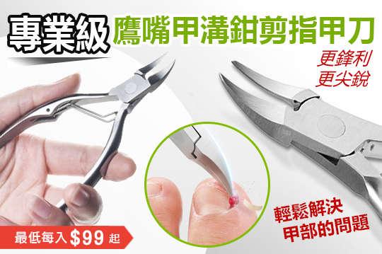 每入只要99元起,即可享有專業級鷹嘴甲溝鉗剪指甲刀〈1入/2入/4入/6入/8入/12入〉