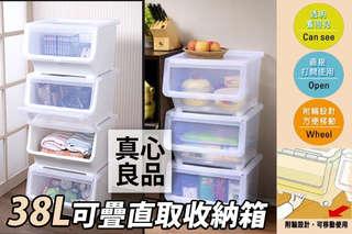 每入只要316元起,即可享有台灣製38L可疊直取式收納箱〈3入/6入/12入,顏色可選:透明/白色〉