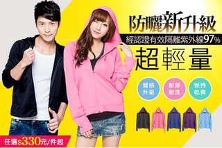 每入只要330元起,即可享有台灣製抗UV防曬認證連帽露指外套〈任選一入/二入/三入,顏色可選:黑色/深藍色/蜜桃/深紫色/天空藍,尺寸可選:M/L/XL/XXL〉