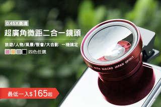 每入只要165元起,即可享有0.45X超廣角微距二合一單反手機鏡頭〈任選1入/2入/4入/8入/12入,顏色可選:黑/金/銀/玫瑰金〉