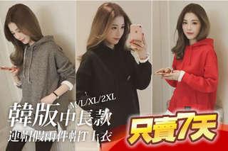每入只要169元起,即可享有【限時搶購】韓版中長款連帽設計假兩件帽T上衣〈任選1入/2入/4入/6入/9入,顏色可選:紅色/灰色/黑色,尺寸可選:M/L/XL/2XL〉