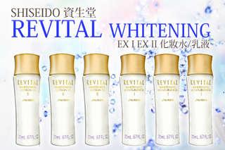 只要399元起,即可享有【SHISEIDO 資生堂】莉薇特麗美白化妝水/乳液〈任選三入/五入/十入,款式可選:EX (I) 清爽型/EX (II)滋潤型,公司貨〉