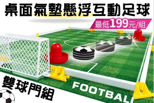 每組只要199元起,即可享有桌面氣墊懸浮互動足球雙球門組〈一組/二組/四組/六組/八組〉