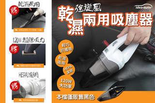 只要499元,即可享有【idea-auto】120W 超強吸力-強炫風乾濕兩用吸塵器組1組,顏色:黑色,每組內含:吸塵器本體一入 + 扁吸嘴一入 + EVA軟管一入 + 刷毛吸頭一入 + 軟管接頭二入