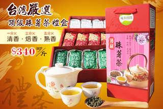 每盒只要340元起,即可享有【喝茶閒閒】台灣嚴選-頂級珠芽茶系列禮盒〈一盒/二盒/三盒/四盒,口味可選:清香(一分火)/焙香(三分火)/熟香(五分火)〉