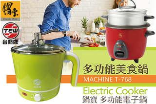 只要599元起,即可享有【台熱】304不鏽鋼2L雙層防燙溫控快煮美食鍋/【鍋寶】多功能電子鍋〈一入/二入〉