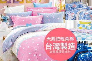 只要269元起,即可享有台灣製造天鵝絨輕柔棉-床包(單人兩件式/雙人三件式/雙人加大三件式)/床包薄被套/床包涼被(單人三件式/雙人四件式/雙人加大四件式)1組,款式可選:紫月花蝶/藍色花海/調色盤/..