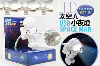 每入只要179元起,即可享有USB太空人創意小夜燈〈1入/2入/4入/6入/8入(顏色隨機出貨)〉