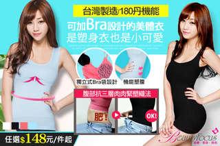 每入只要148元起,即可享有【BeautyFocus】台灣製180D涼感可加襯墊塑身衣〈任選1入/2入/4入/8入,款式可選:細肩款/背心款,顏色可選:黑色/水藍色/白色/莓紅色〉