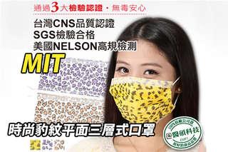 每盒只要89元起,即可享有【藍鷹牌】台灣製造時尚豹紋平面三層式口罩〈任選二盒/六盒/十盒,顏色可選:可可棕/經典黃/神秘紫/復古桃〉